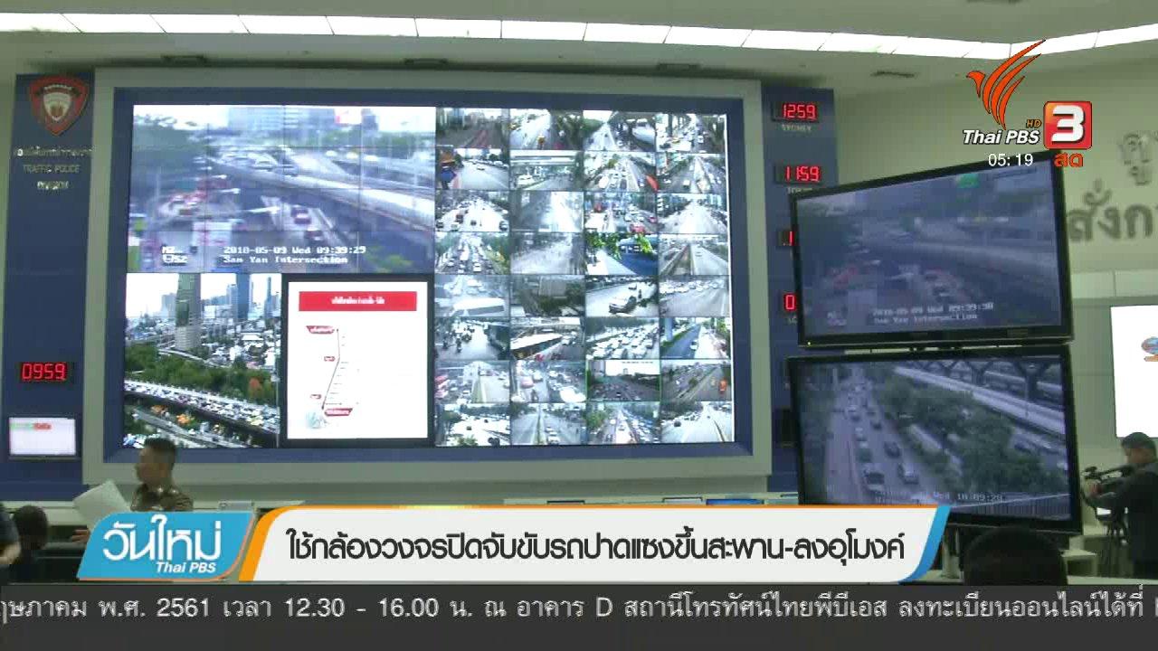 วันใหม่  ไทยพีบีเอส - ใช้กล้องวงจรปิดจับขับรถปาดแซงขึ้นสะพาน – ลงอุโมงค์