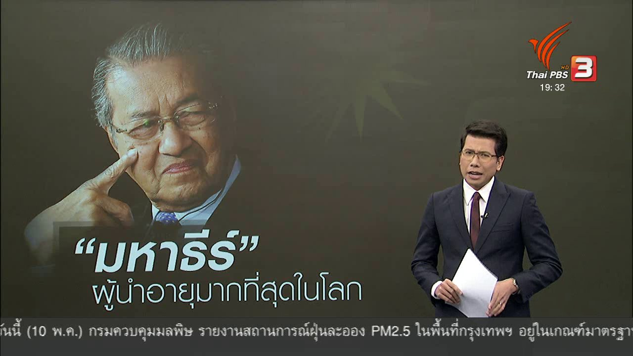 """ข่าวค่ำ มิติใหม่ทั่วไทย - วิเคราะห์สถานการณ์ต่างประเทศ: """"มหาธีร์"""" แสดงบารมีทวงบัลลังก์คว่ำรัฐบาลมาเลเซีย"""