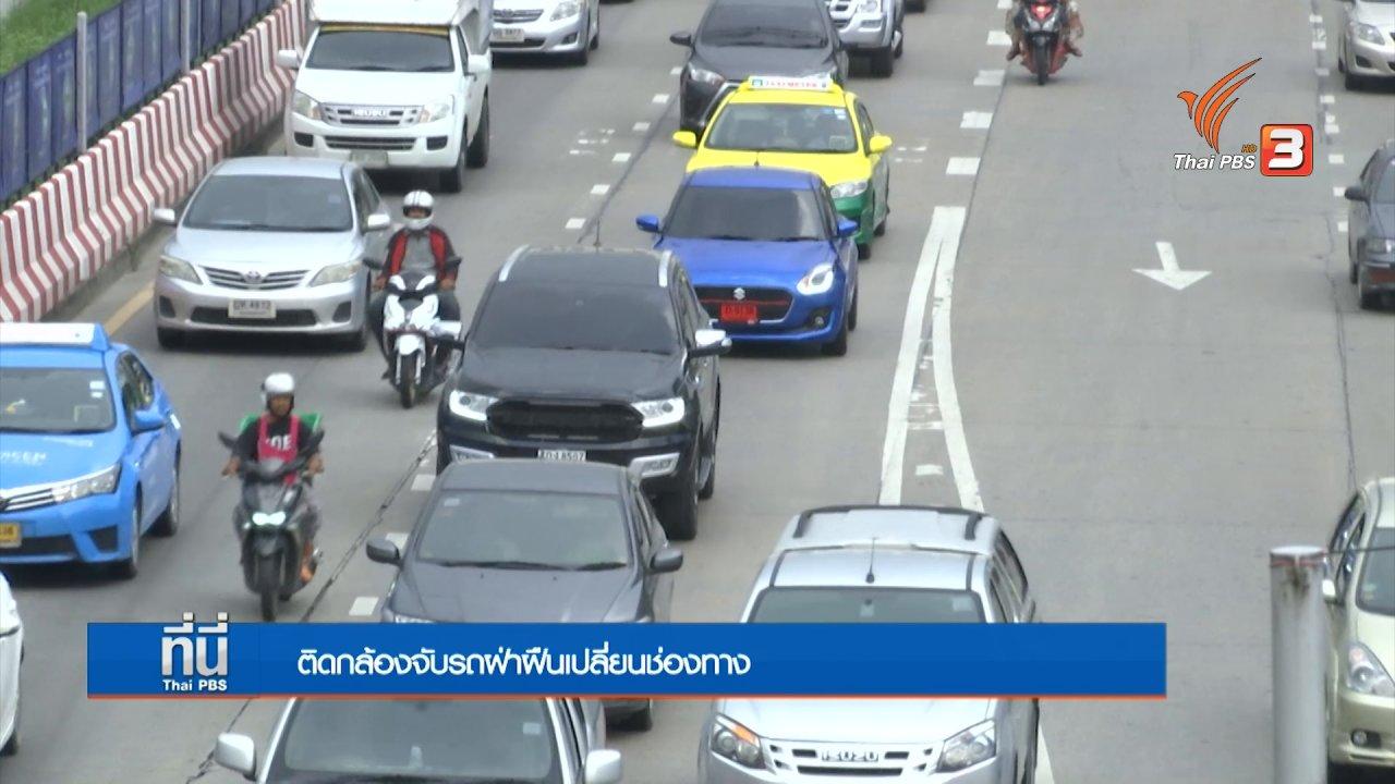 ที่นี่ Thai PBS - ใช้กล้องจับรถปาดเส้นทึบวันแรก พบผิด 2 หมื่นคัน