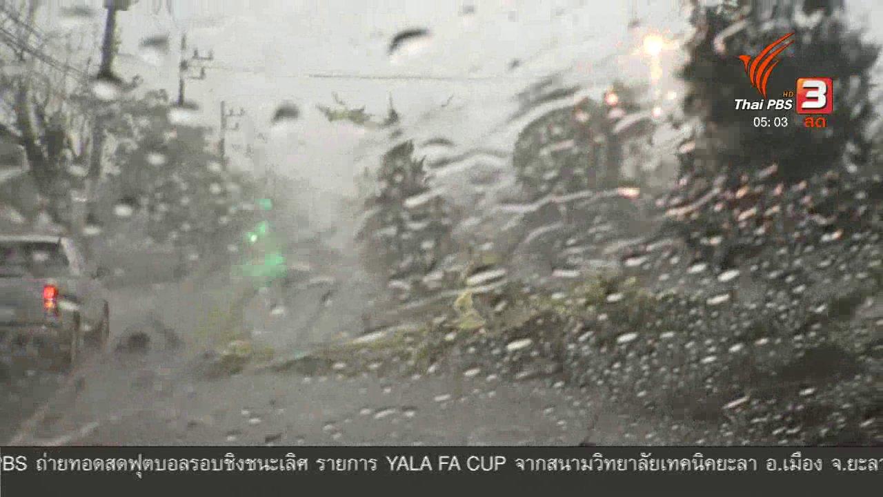 วันใหม่  ไทยพีบีเอส - พายุฝนส่งผลกระทบหลายจังหวัดภาคเหนือ