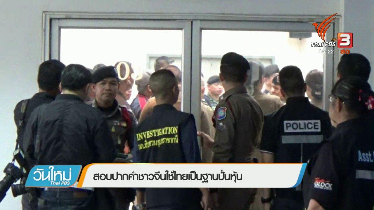 วันใหม่  ไทยพีบีเอส - สอบปากคำชาวจีนใช้ไทยเป็นฐานปั่นหุ้น