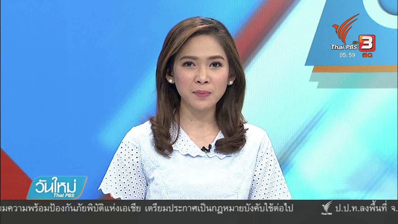 วันใหม่  ไทยพีบีเอส - แจ้งปิดถนนหน้าสนามบินดอนเมือง