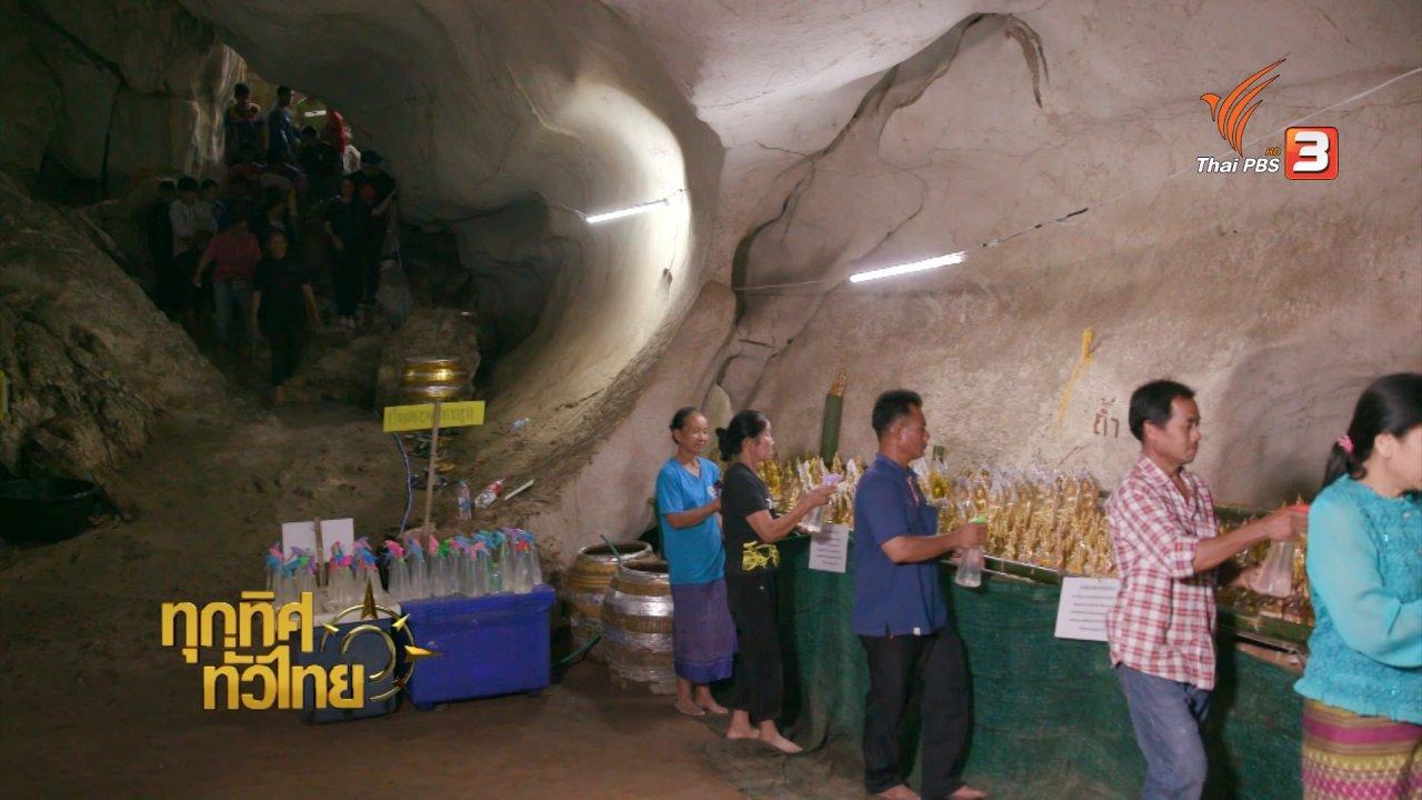 ทุกทิศทั่วไทย - ชุมชนทั่วไทย : เที่ยวถ้ำที่สุวรรณคูหา