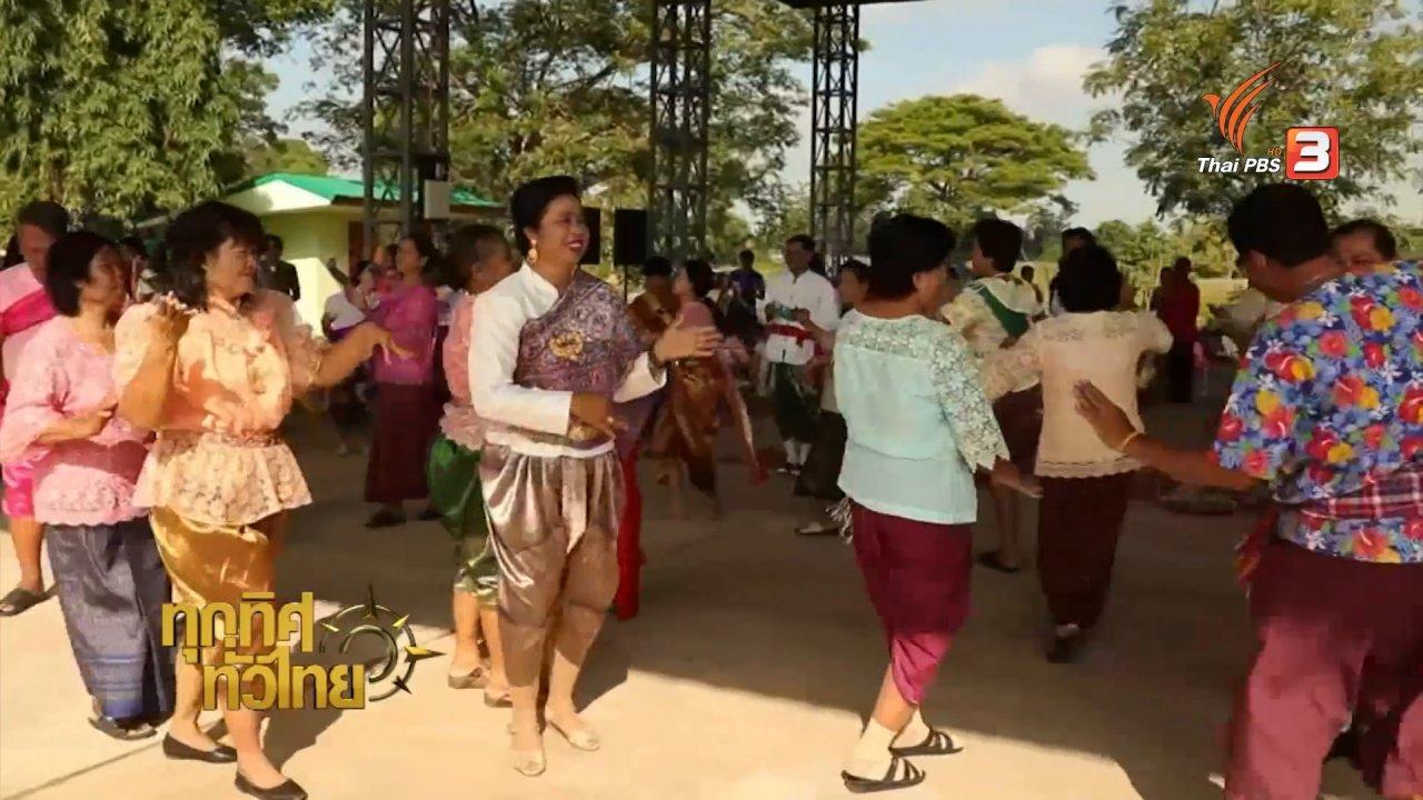 ทุกทิศทั่วไทย - วิถีทั่วไทย : ทำบุญสลากภัตถวายพระสงฆ์ จ.สิงห์บุรี