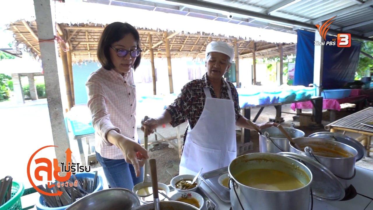 ลุยไม่รู้โรย สูงวัยดี๊ดี - สูงวัยไทยแลนด์ : ป้าเขียว ขนมจีนมอบความสุข