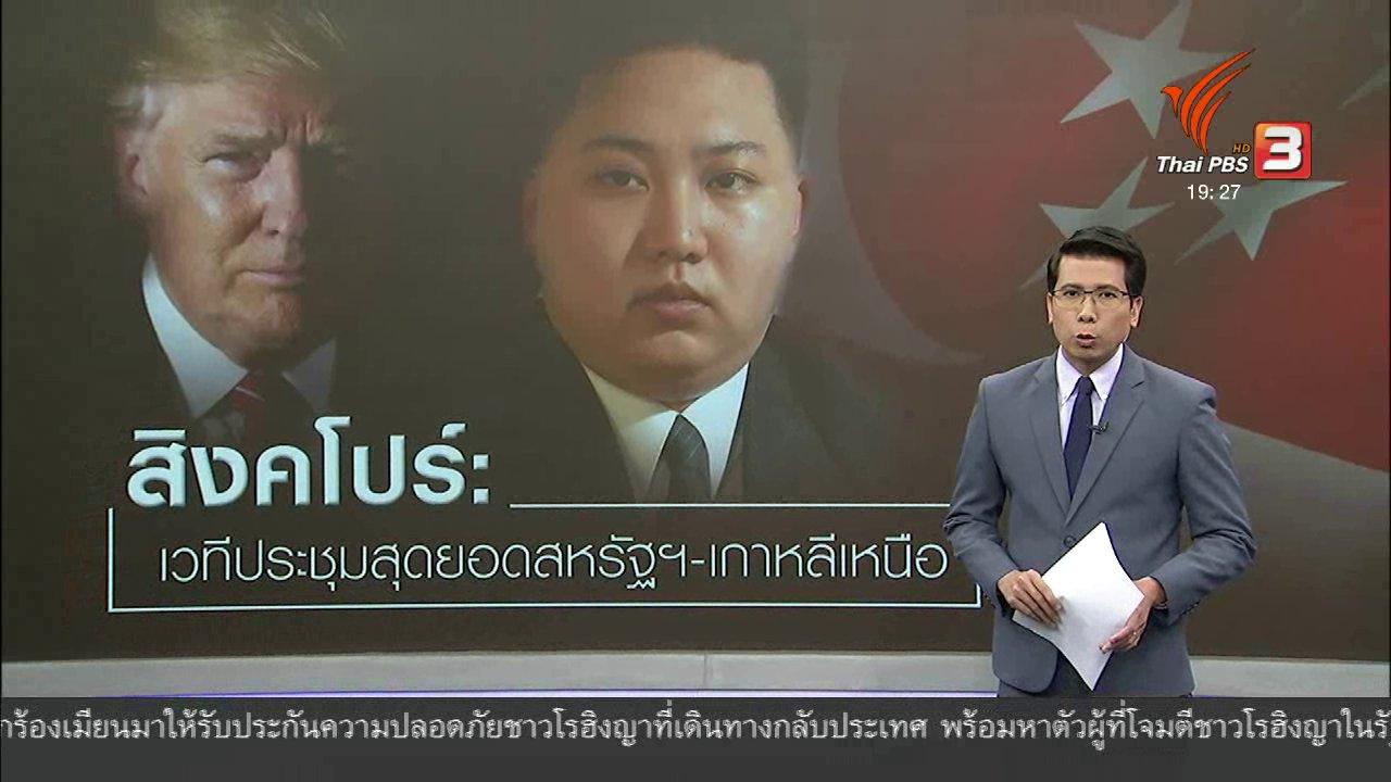 ข่าวค่ำ มิติใหม่ทั่วไทย - วิเคราะห์สถานการณ์ต่างประเทศ: สิงคโปร์ : เวทีประชุมสุดยอดผู้นำสหรัฐฯ-เกาหลีเหนือ