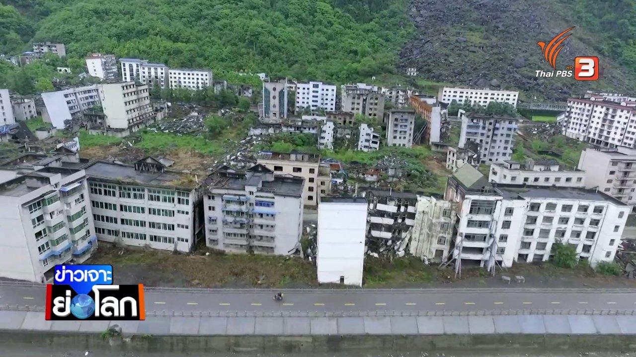 ข่าวเจาะย่อโลก - ซากปรักหักพังจากแผ่นดินไหว มณฑลเสฉวน กลายเป็นแหล่งท่องเที่ยว