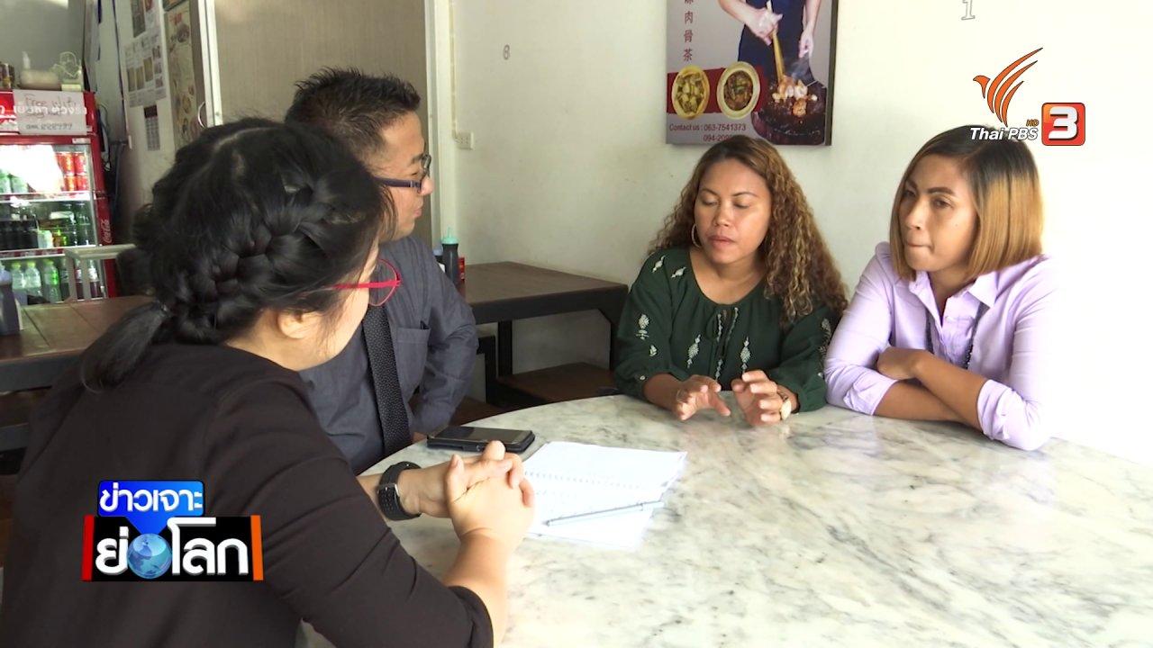 ข่าวเจาะย่อโลก - ฟังเสียงสะท้อนชาวมาเลเซียในไทย หวังการเลือกตั้งสร้างความเปลี่ยนแปลง