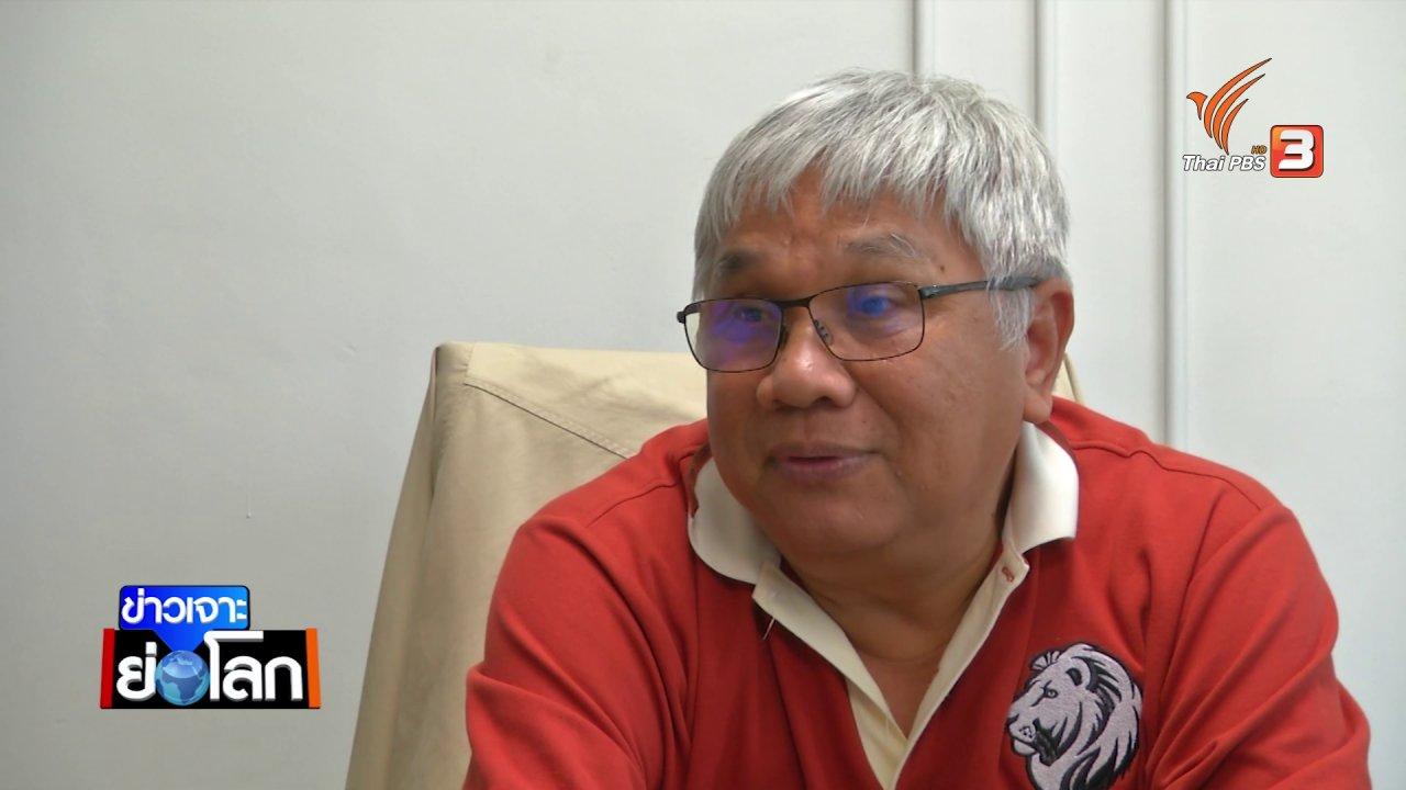 ข่าวเจาะย่อโลก - คสช.จับมือ เนวิน ชิดชอบเจาะพื้นที่พรรคเพื่อไทย