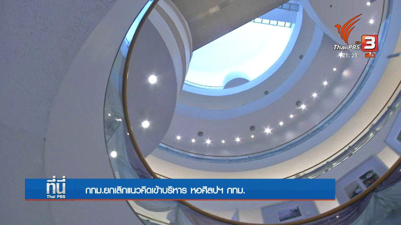 """ที่นี่ Thai PBS - """"อัศวิน"""" ยกเลิกแนวคิดให้ กทม. บริหารหอศิลปฯ"""