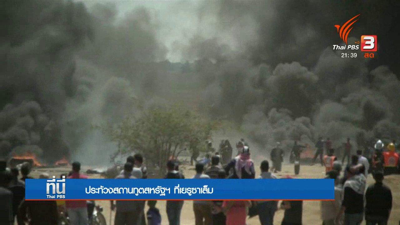 ที่นี่ Thai PBS - สหรัฐฯ อิสราเอล ยินดีย้ายสถานทูตไปเยรูซาเล็ม