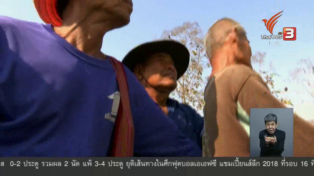 จับตาสถานการณ์ - ตะลุยทั่วไทย : งมหอยทราย