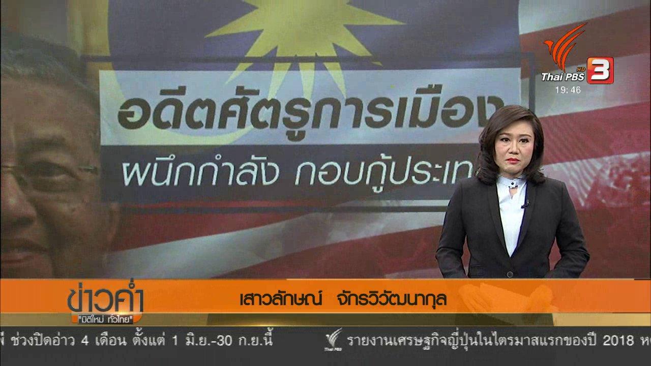 """ข่าวค่ำ มิติใหม่ทั่วไทย - วิเคราะห์สถานการณ์ต่างประเทศ : """"อันวาร์ - มหาธีร์"""" อดีตศัตรูร่วมกอบกู้มาเลเซีย"""