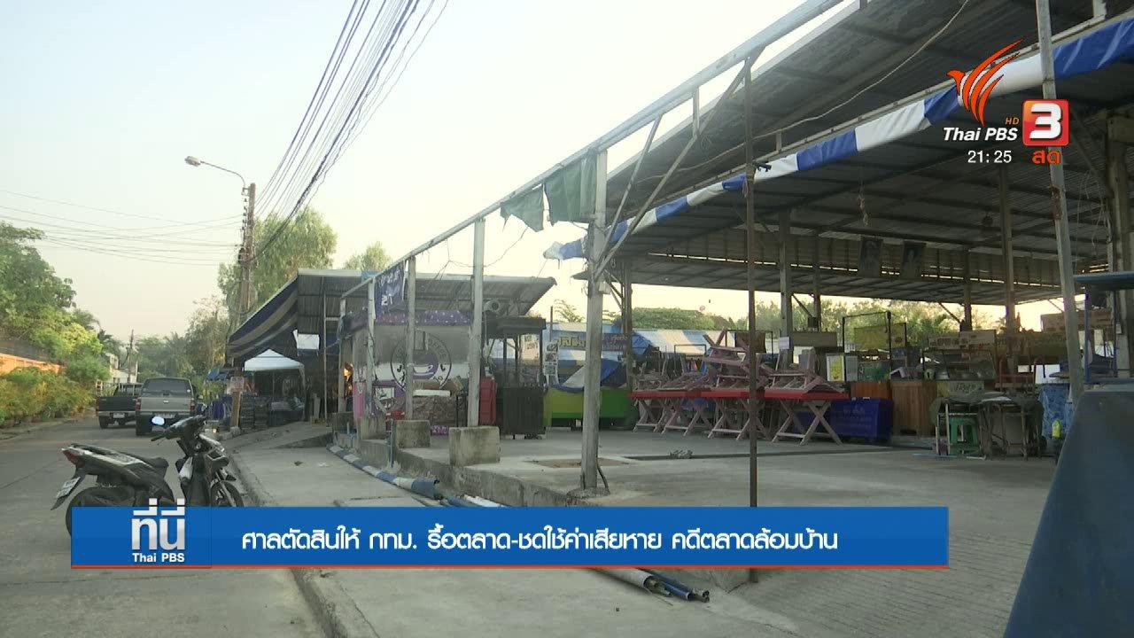 """ที่นี่ Thai PBS - ศาลสั่ง """"รื้อ"""" ตลาดล้อมบ้าน ให้กทม.ชดใช้ 1 ล้าน"""
