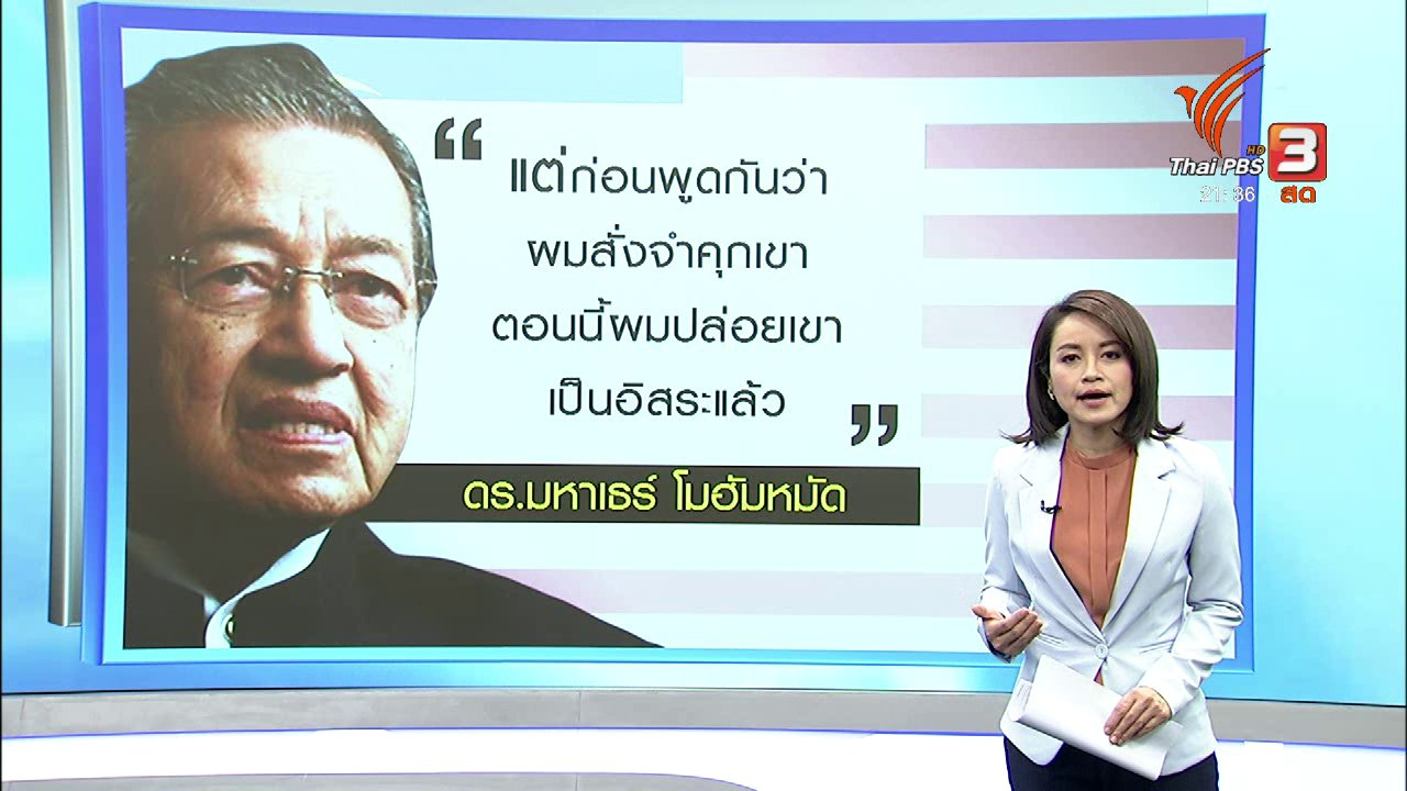 """ที่นี่ Thai PBS - """"อันวาร์ อิบราฮิม"""" ได้รับพระราชทานอภัยโทษ"""