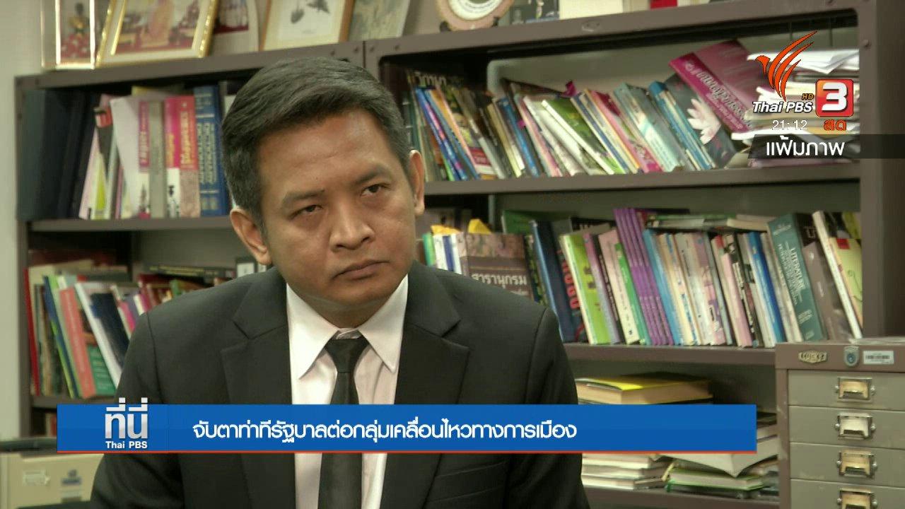 """ที่นี่ Thai PBS - """"กลุ่มคนอยากเลือกตั้ง"""" นัดชุมนุม 22 พ.ค."""