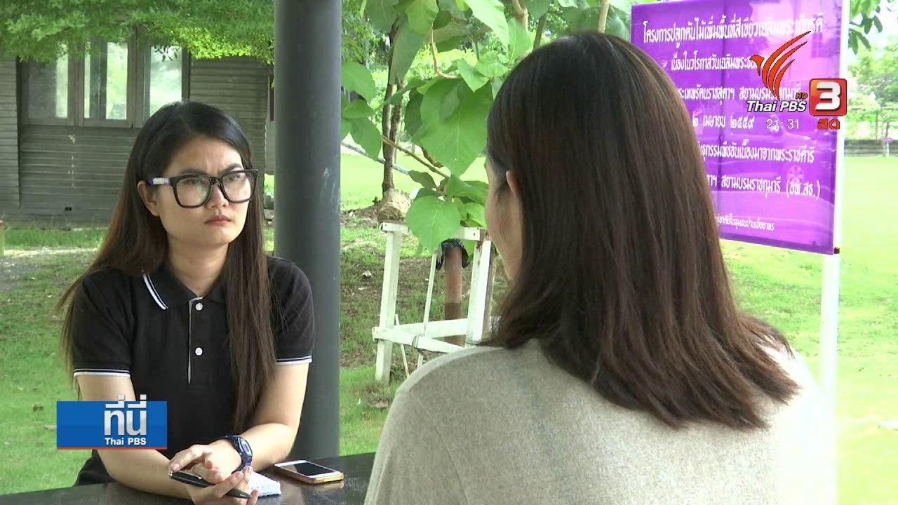 ที่นี่ Thai PBS - หญิงข้ามเพศ เตือนภัยถูกคุกคามบนแท็กซี่