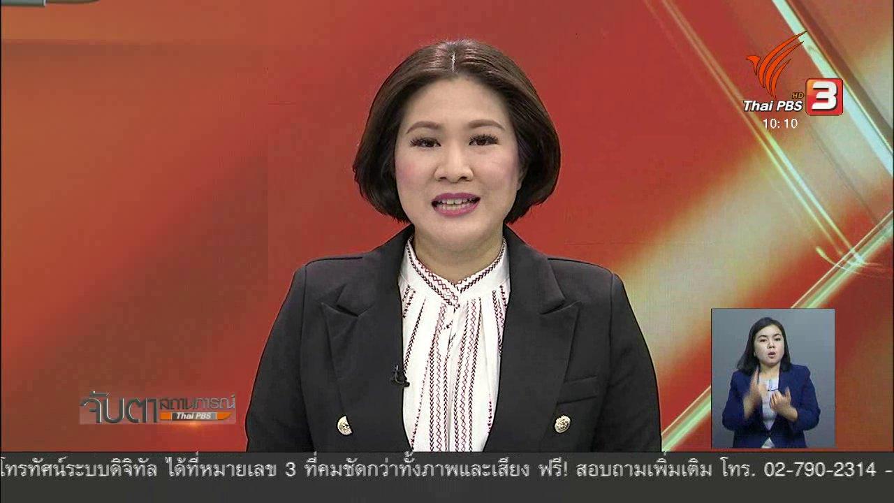 จับตาสถานการณ์ - ยื่นหนังสือนายกฯ เรียกร้องยกเลิก MOU อิตาเลียนไทย