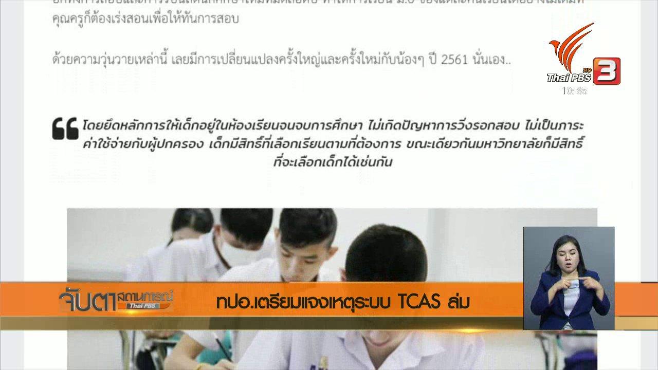 จับตาสถานการณ์ - ทปอ.เตรียมแจงเหตุระบบ TCAS ล่ม