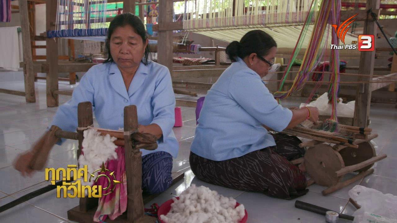 ทุกทิศทั่วไทย - ชุมชนทั่วไทย : ชาวดงมะไฟทอผ้าอนุรักษ์ภูมิปัญญาท้องถิ่น