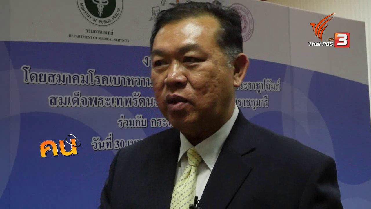 คนสู้โรค - เบาหวานไทยยุค 4.0