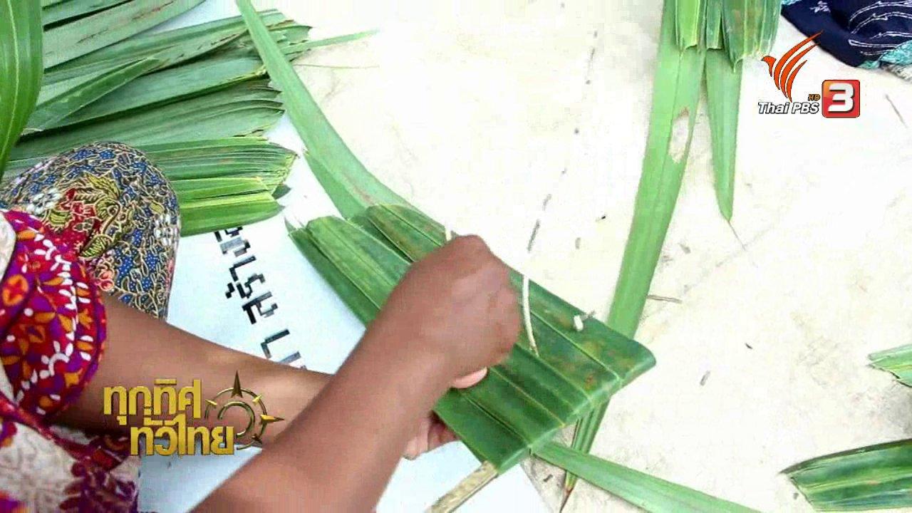 ทุกทิศทั่วไทย - วิถีทั่วไทย : ชิมแกงไก่ตายายที่เกาะสุกร