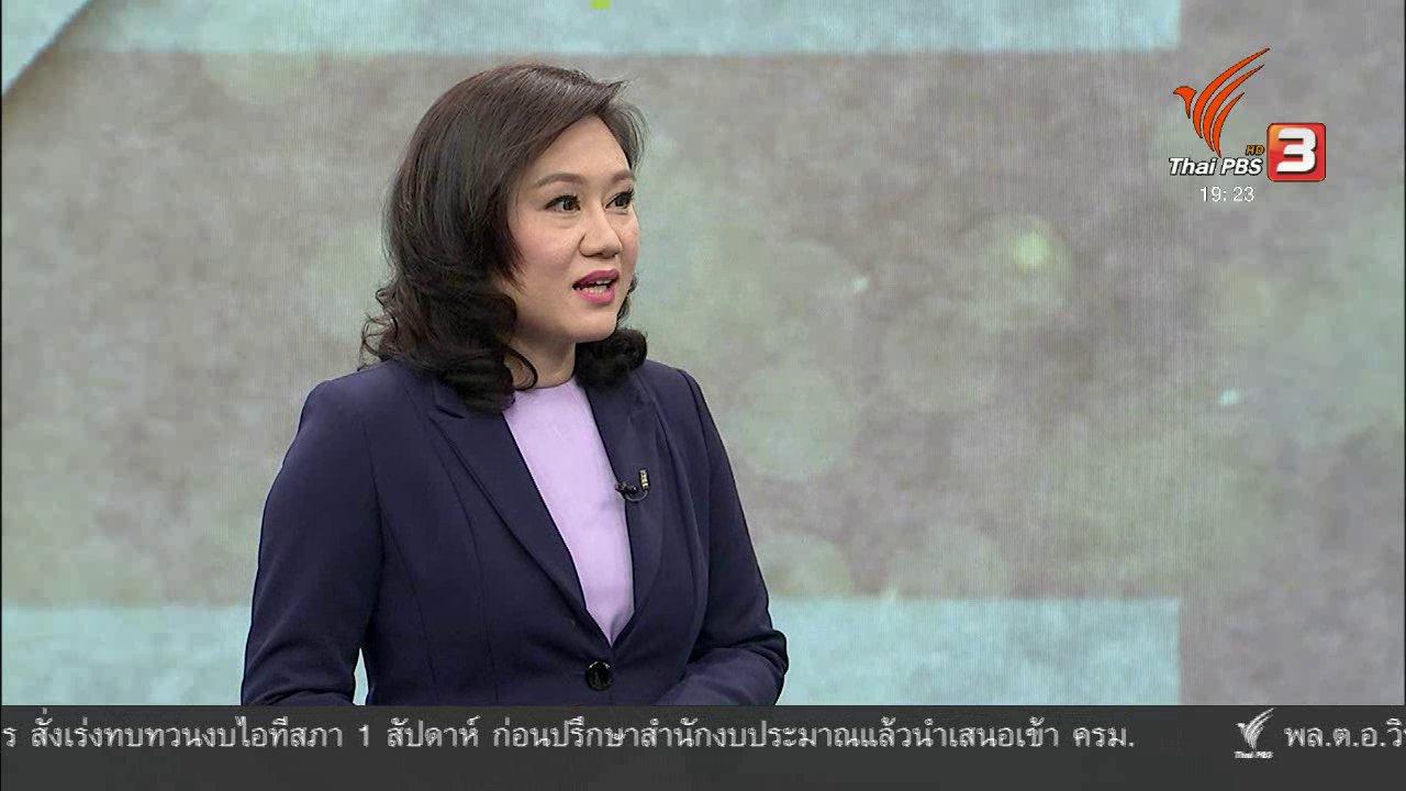 ข่าวค่ำ มิติใหม่ทั่วไทย - วิเคราะห์สถานการณ์ต่างประเทศ: นับถอยหลังพระราชพิธีเสมสมรสเจ้าชายแฮร์รี