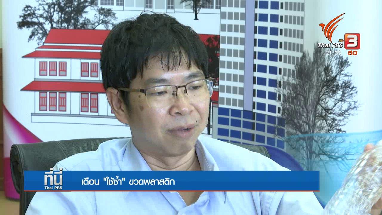 """ที่นี่ Thai PBS - เตือน """"ใช้ซ้ำ"""" ขวดพลาสติก"""