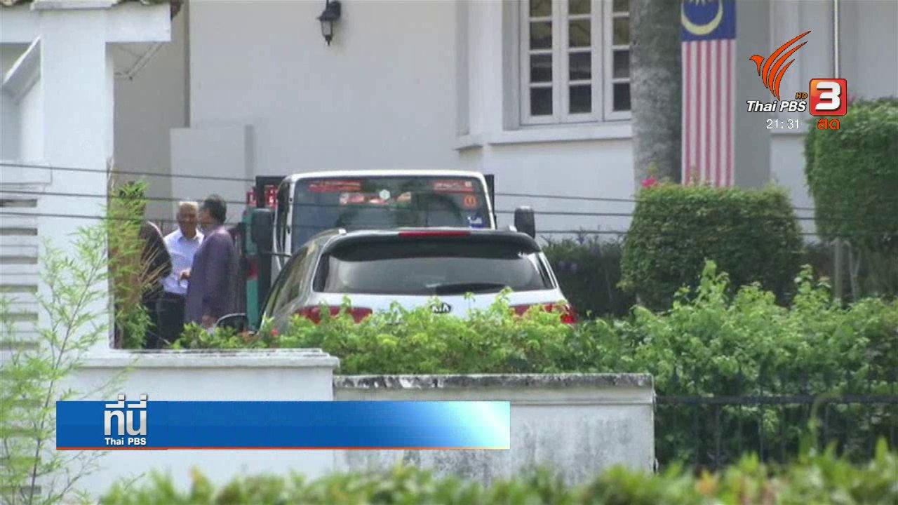 ที่นี่ Thai PBS - ค้นบ้านนาจิบ ราซัค เช็คบิลกองทุน  1MDB