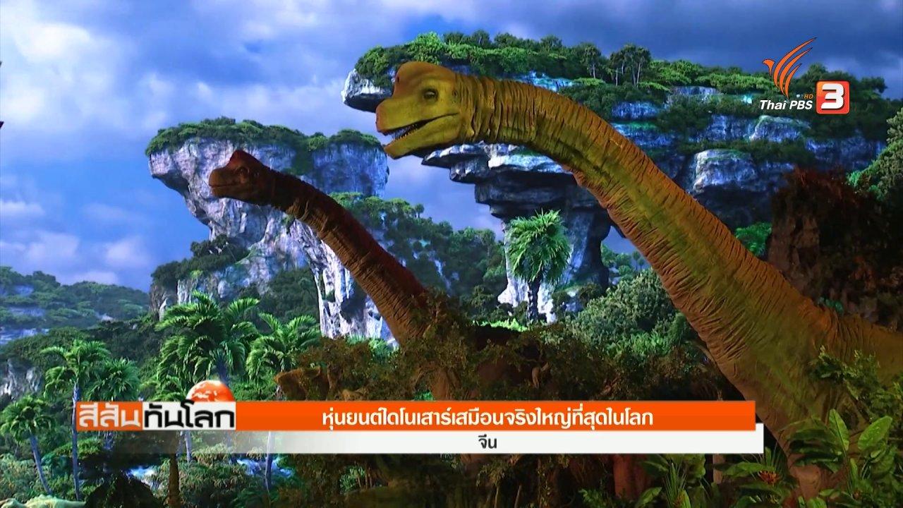 สีสันทันโลก - นิทรรศการหุ่นยนต์ไดโนเสาร์เสมือนจริงขนาดใหญ่ที่สุดในโลก