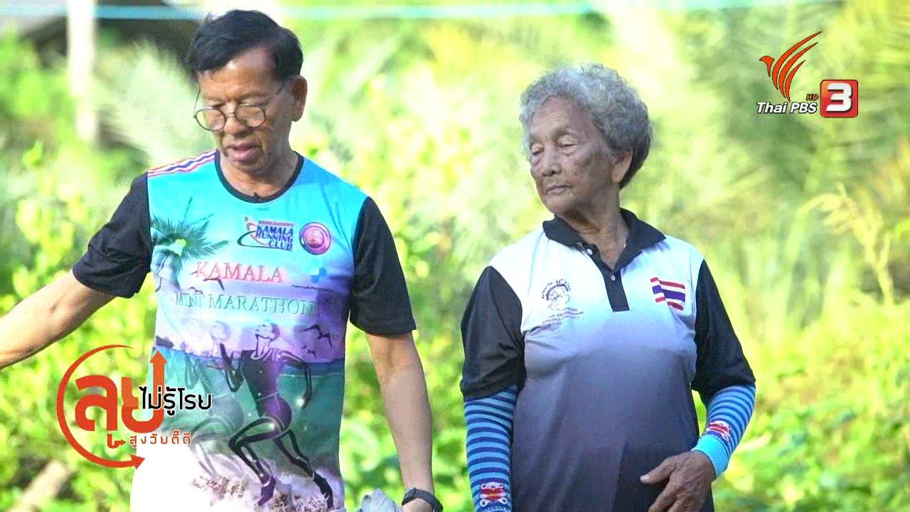ลุยไม่รู้โรย สูงวัยดี๊ดี - สูงวัยไทยแลนด์ : คุณยายนักกีฬา