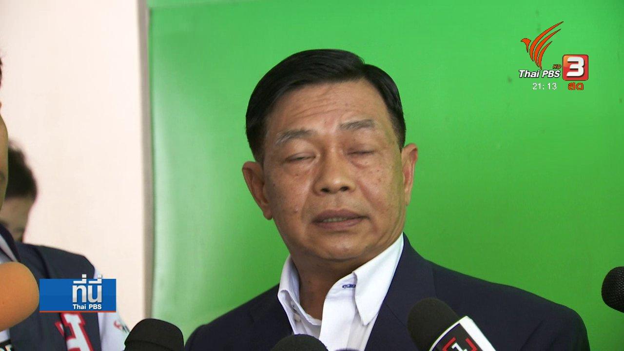 """ที่นี่ Thai PBS - """"ประชาธิปัตย์"""" ตัวแปรจัดตั้งรัฐบาล"""