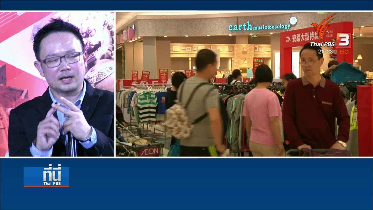 ที่นี่ Thai PBS - การค้าใหม่ไทย - จีน