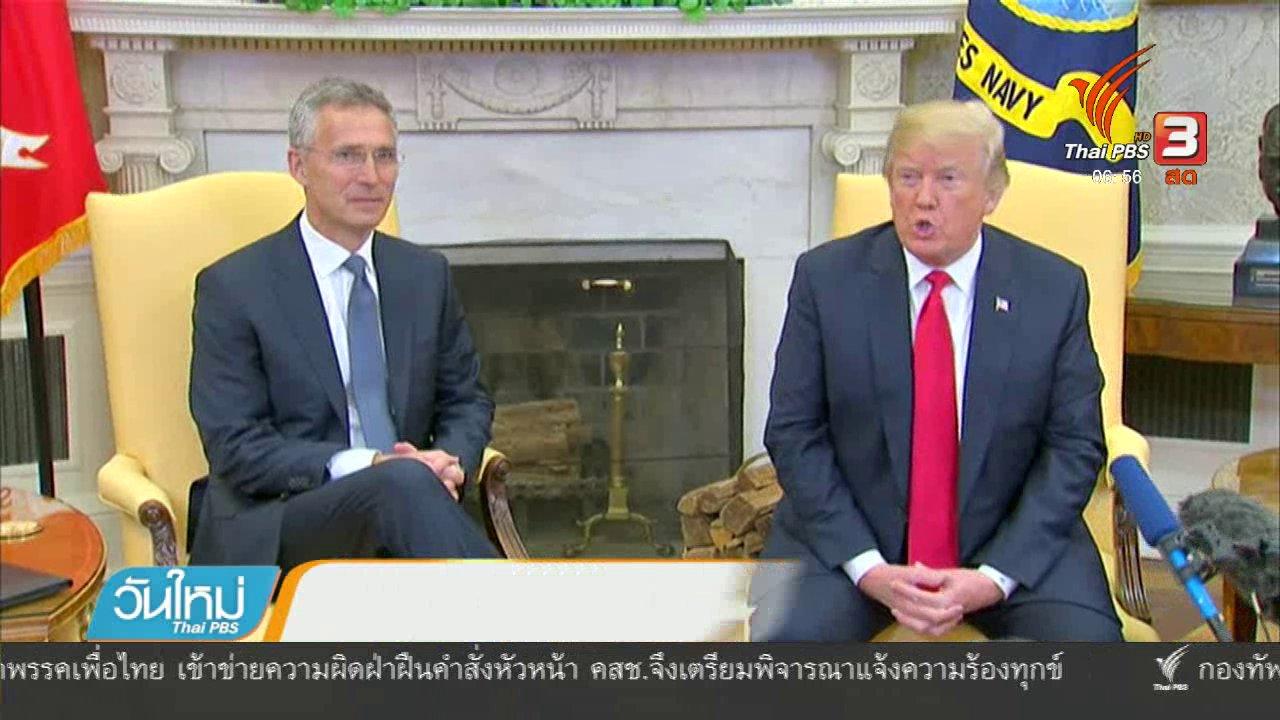 วันใหม่  ไทยพีบีเอส - ผู้นำสหรัฐฯ คลายความกังวลเกาหลีเหนือ