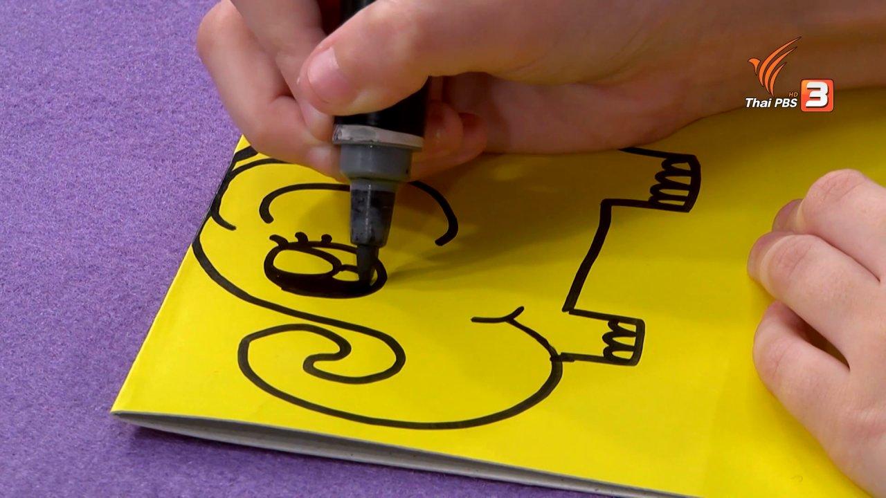 สอนศิลป์ - ไอเดียสอนศิลป์ : ช้าง ช้าง ช้าง