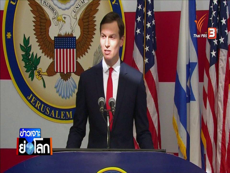 ข่าวเจาะย่อโลก - เปิดสถานทูตสหรัฐฯ ในนครเยรูซาเลม ชนวนขัดแย้ง อิสราเอล-ปาเลสไตน์
