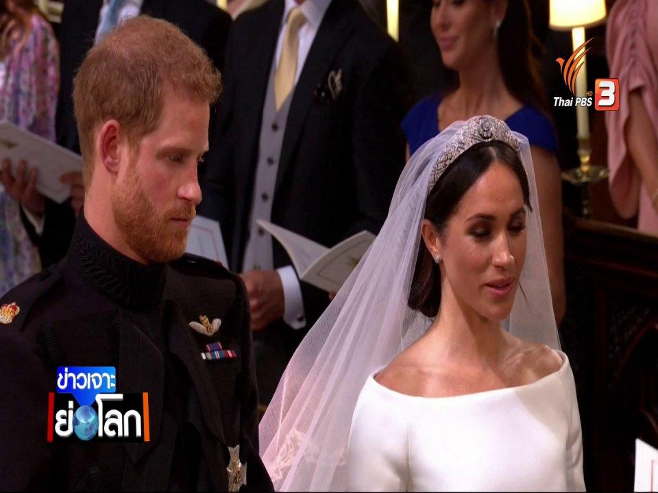 ข่าวเจาะย่อโลก - พระราชพิธีเสกสมรสเจ้าชายแฮร์รี - มาร์เคิล