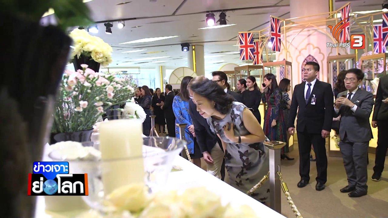 ข่าวเจาะย่อโลก - ชมนิทรรศการพระราชพิธีอภิเษกสมรสราชวงศ์อังกฤษ