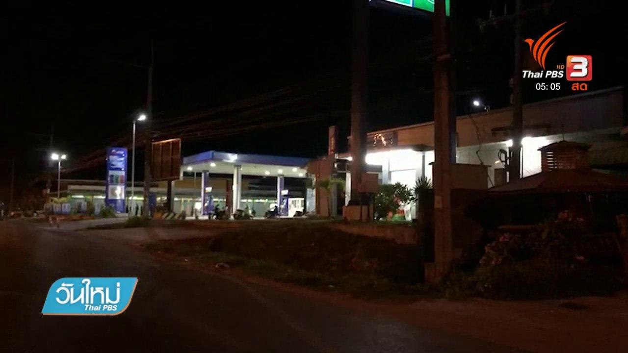 วันใหม่  ไทยพีบีเอส - ลอบวางระเบิดตู้ ATM 4 จ.ชายแดนใต้