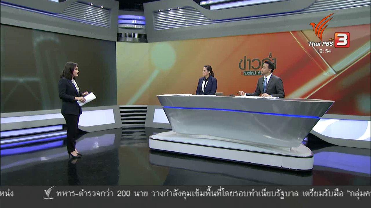 ข่าวค่ำ มิติใหม่ทั่วไทย - วิเคราะห์สถานการณ์ต่างประเทศ : มาเลเซียตั้งคณะทำงานพิเศษ สอบคดีทุจริต 1MDB