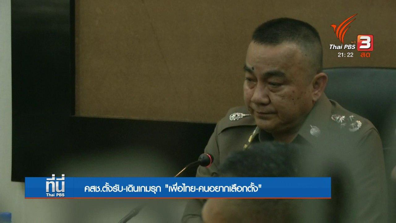 ที่นี่ Thai PBS - เกมรุก-รับ คสช. กับกลุ่มการเมืองฝ่ายตรงข้าม