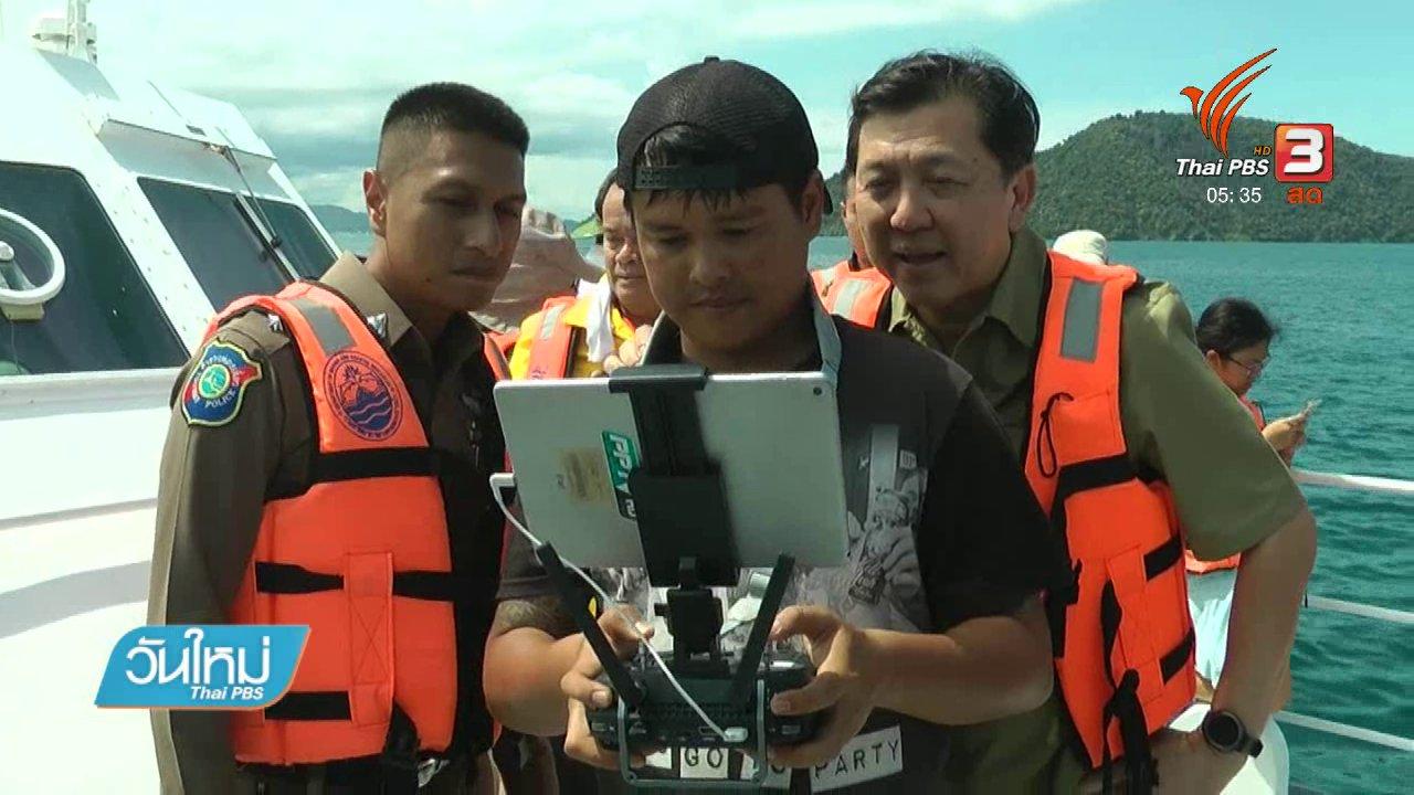 วันใหม่  ไทยพีบีเอส - ยังไม่พบฉลามวาฬติดอวนถูกปล่อยทะเล จ.ภูเก็ต