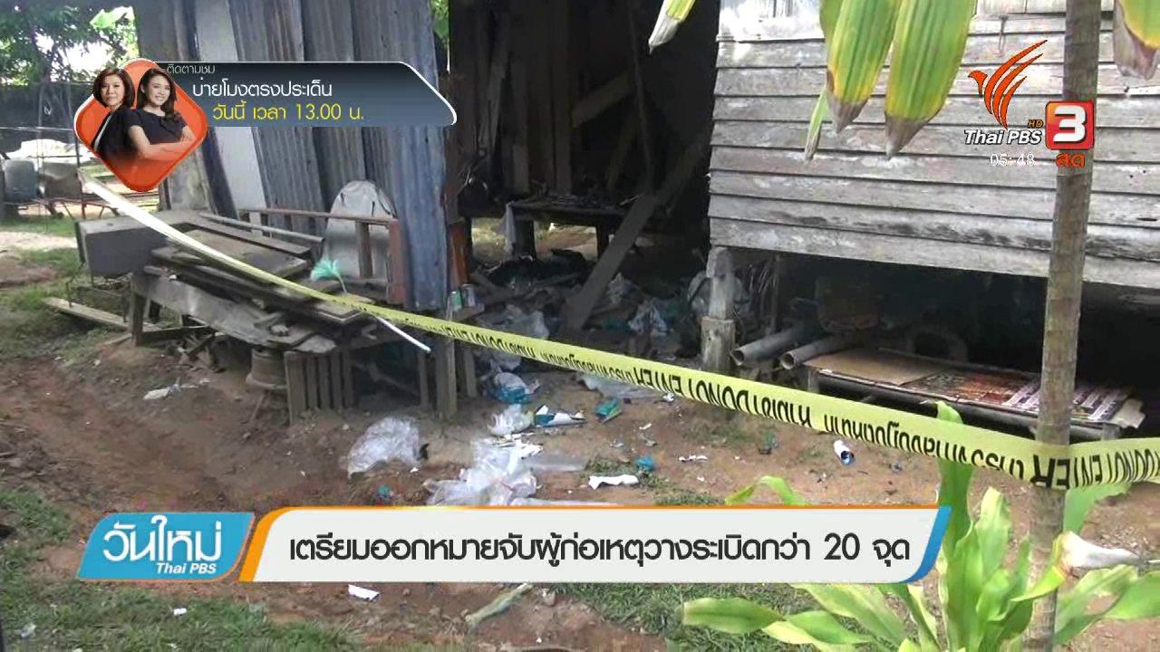 วันใหม่  ไทยพีบีเอส - เตรียมออกหมายจับผู้ก่อเหตุวางระเบิดกว่า 20 จุด