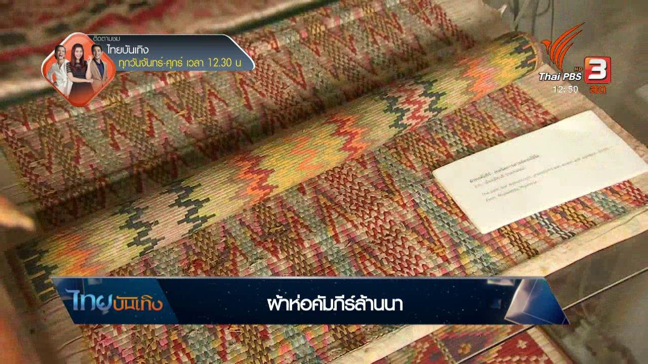 ไทยบันเทิง - หัวใจในลายผ้า : ผ้าห่อคัมภีร์ล้านนา