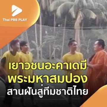 ฟุตบอลอะคาเดมีพระมหาสมปอง สานฝันสู่ทีมชาติไทย