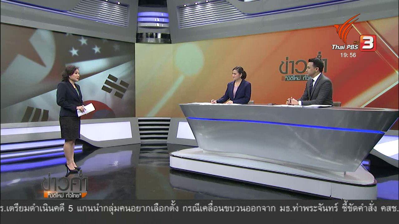 ข่าวค่ำ มิติใหม่ทั่วไทย - วิเคราะห์สถานการณ์ต่างประเทศ : ผู้นำเกาหลีใต้ : กาวใจสหรัฐฯ - เกาหลีเหนือ