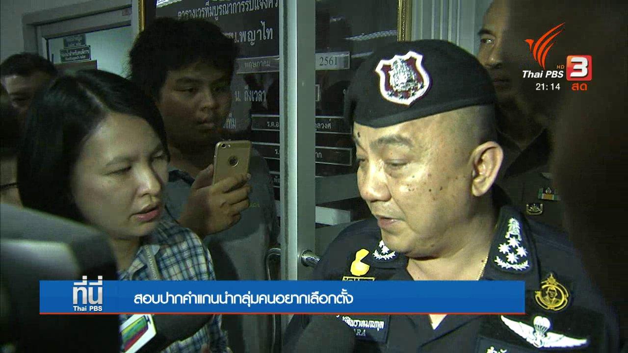 """ที่นี่ Thai PBS - คสช.ฟ้อง 5 แกนนำ """"คนอยากเลือกตั้ง"""""""