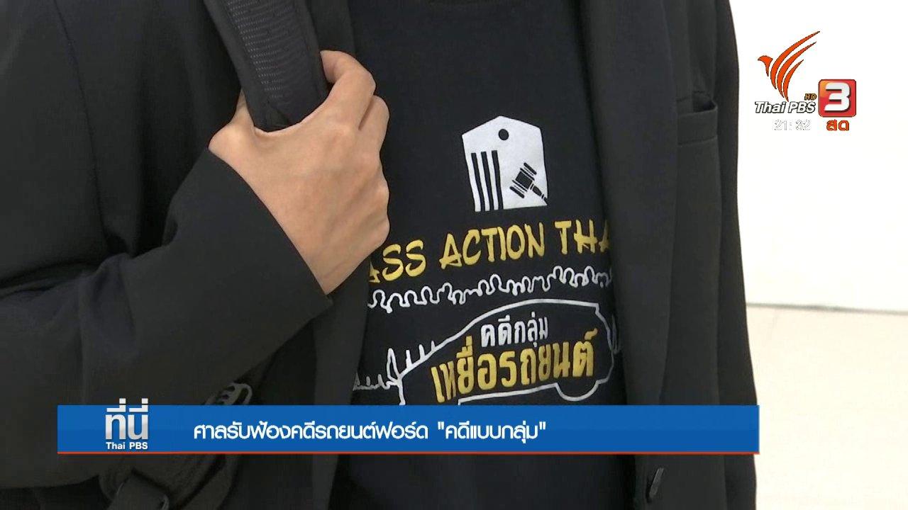 """ที่นี่ Thai PBS - ศาลรับฟ้องคดีรถยนต์ฟอร์ด """"คดีแบบกลุ่ม"""""""