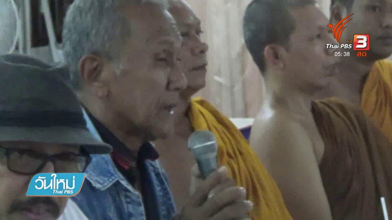 วันใหม่  ไทยพีบีเอส - คัดค้านเปลี่ยนกฎให้สวมฮิญาบในโรงเรียน