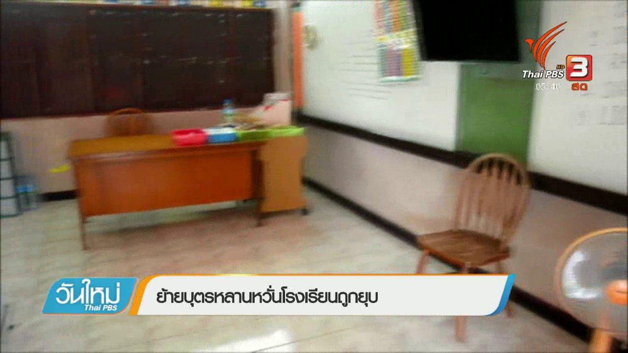 วันใหม่  ไทยพีบีเอส - ย้ายบุตรหลานหวั่นโรงเรียนถูกยุบ